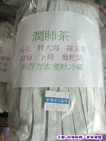 潤肺茶.jpg