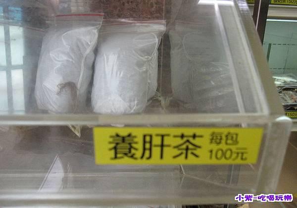 養肝茶大.jpg