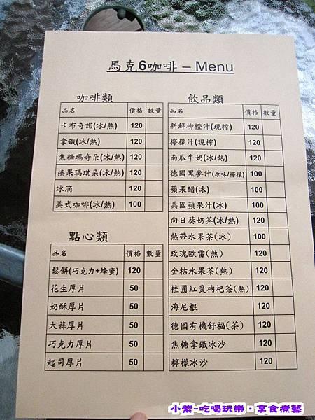 馬克6咖啡menu.jpg