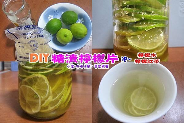 糖漬檸檬片.jpg