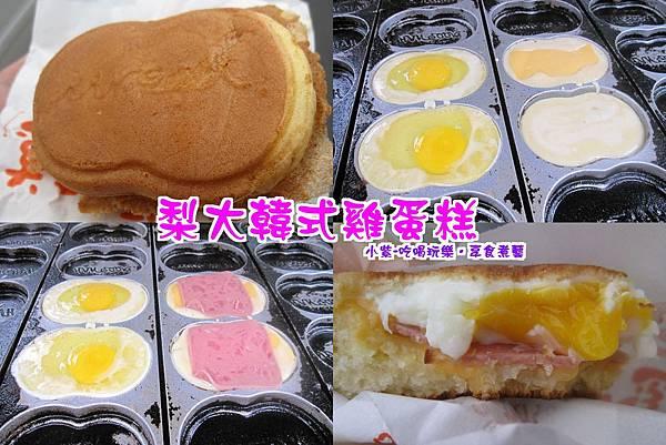 梨大韓式雞蛋糕拼圖.jpg