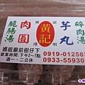 外帶芋丸-醬包 (1).jpg