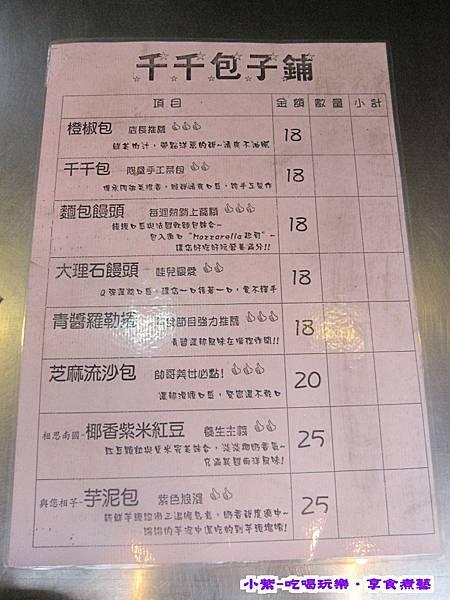 千千包子舖 (2).jpg