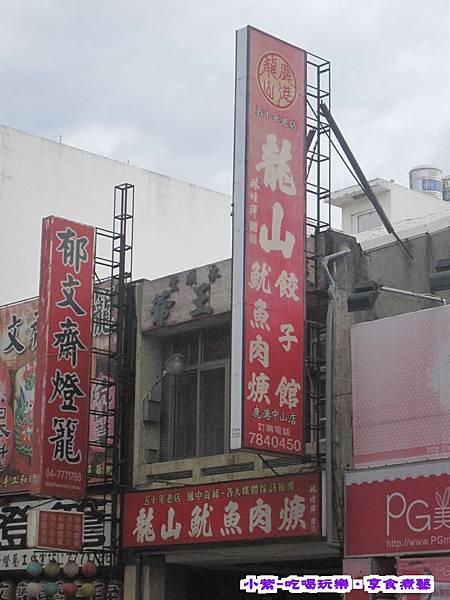龍山魷魚肉羹店 (1).jpg