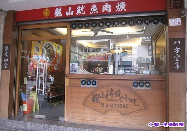 龍山魷魚肉羹店 (2).jpg