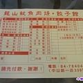 龍山魷魚肉羹店 (3).jpg