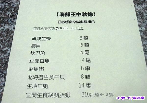 海鮮王燒烤組 (8).jpg