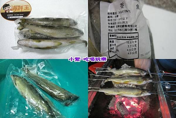 香魚..jpg