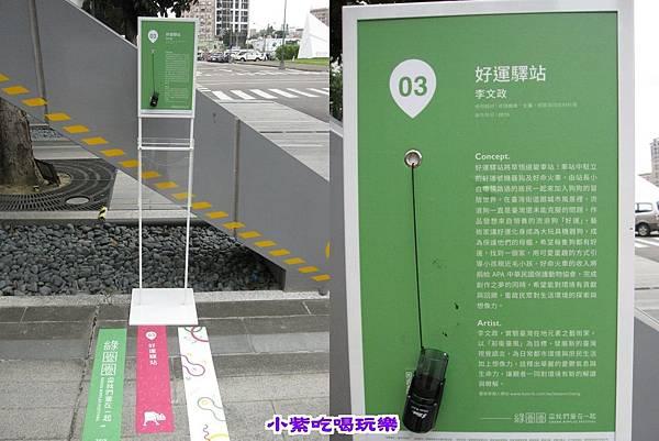 3  好運驛站2.jpg