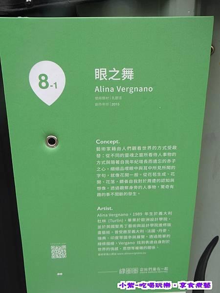 8-1眼之舞 (3).jpg