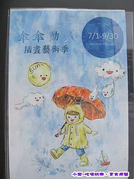 傘傘動人插畫藝術季 (2).jpg