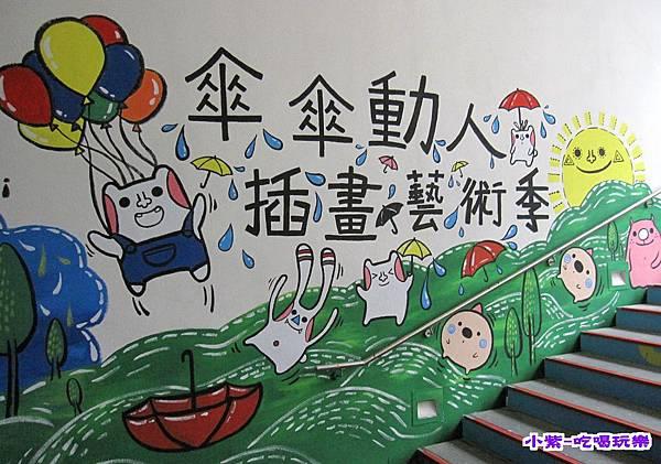 傘傘動人插畫藝術季 (5).jpg
