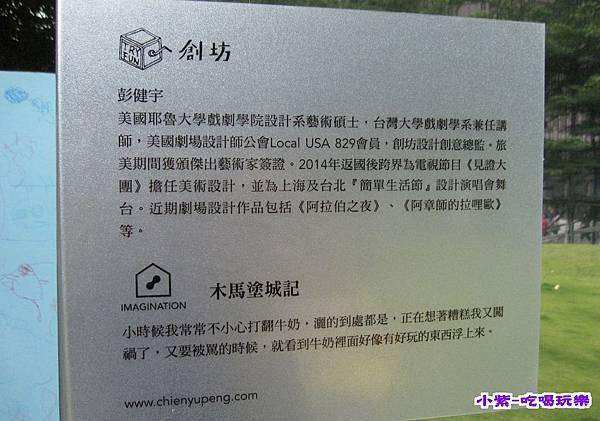 木馬塗城記 (1).jpg