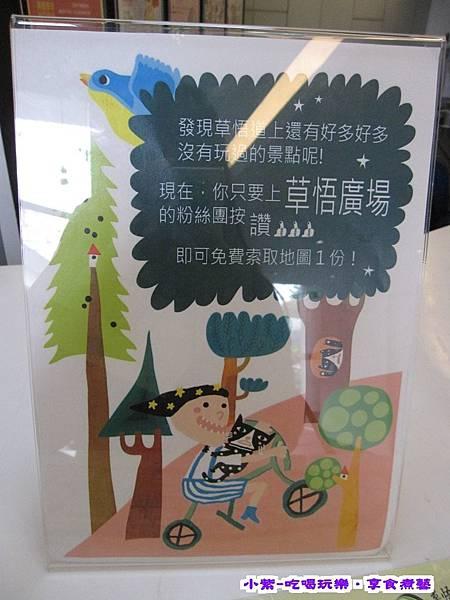 草悟廣場送地圖 (1).jpg