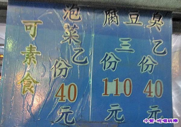 倫佳臭豆腐 (5).jpg