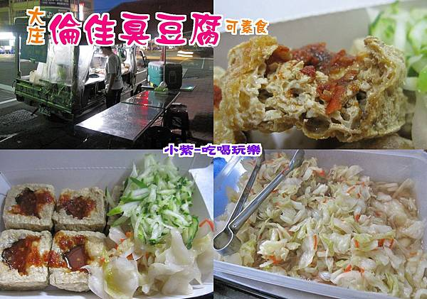 倫佳臭豆腐拼圖.jpg