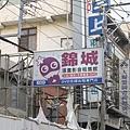 錦城-三上.jpg