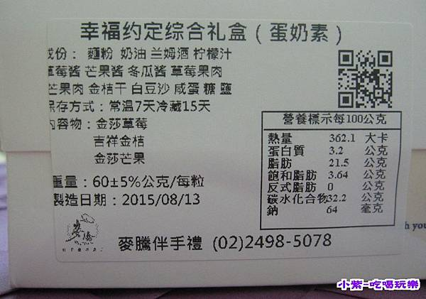 幸福約定綜合禮盒 (2).jpg