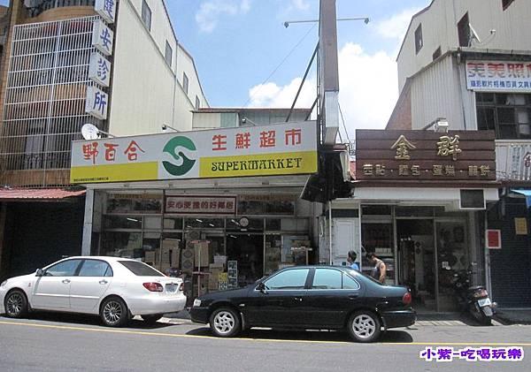 野百合生鮮超市 (1).jpg