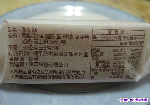 微熱山丘 土鳳梨酥 (9).jpg