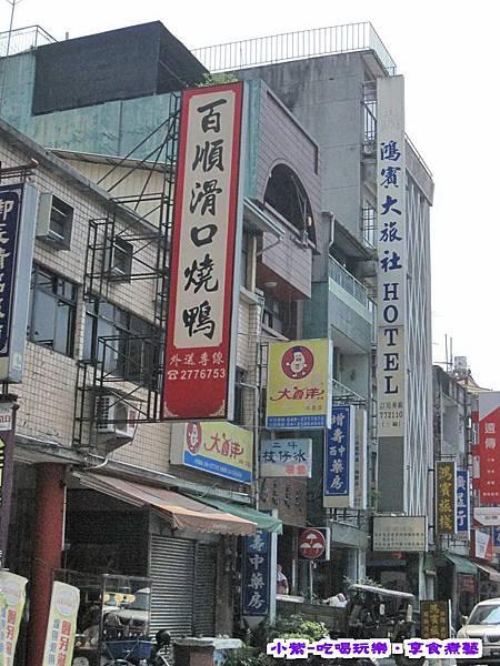 百順滑口燒鴨 (1).jpg