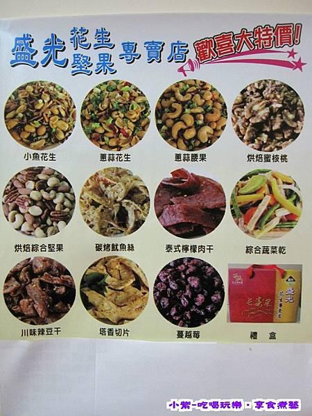 盛光花生menu.jpg