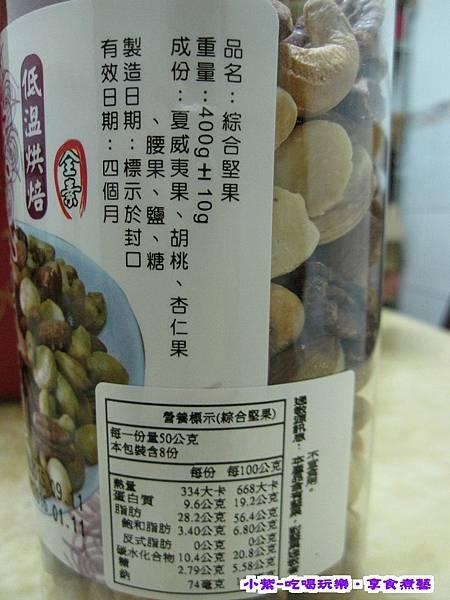 綜合堅果 (2).jpg