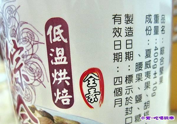 綜合堅果(001).jpg