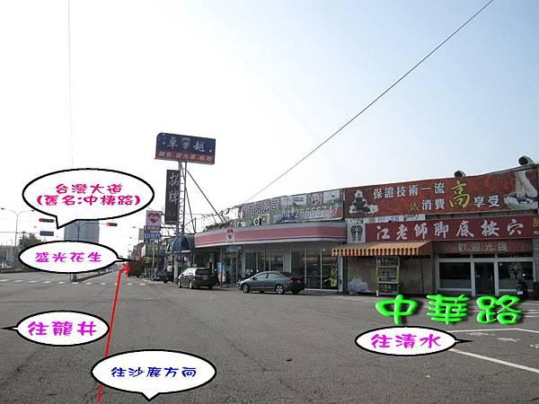 台灣大道(中棲路).jpg