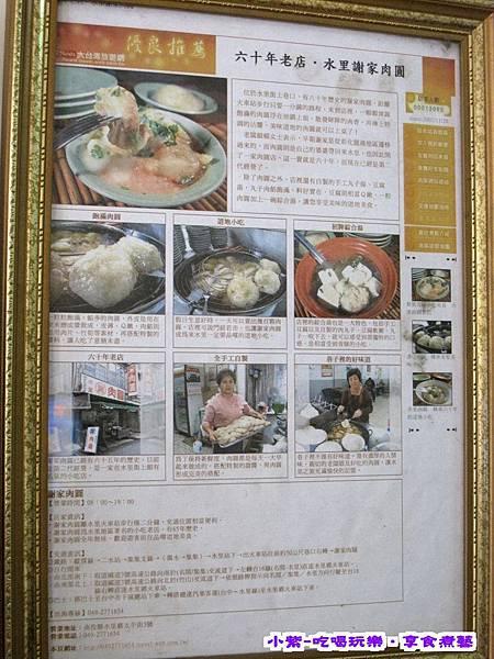 謝肉圓 (7).jpg