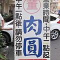 董肉圓 (11).jpg