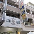 董肉圓 (2).jpg