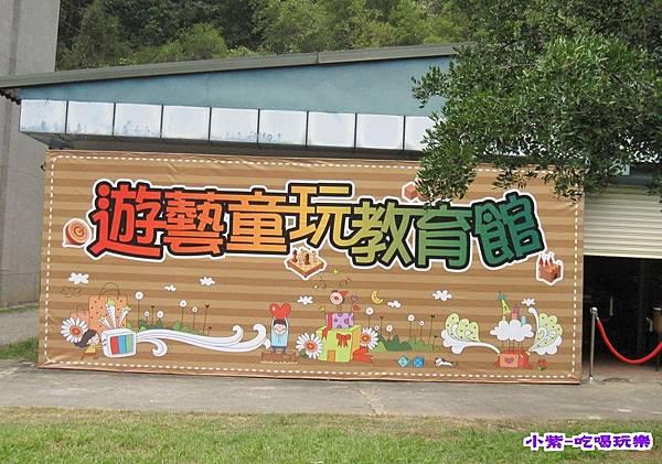 遊藝童玩教育館.jpg
