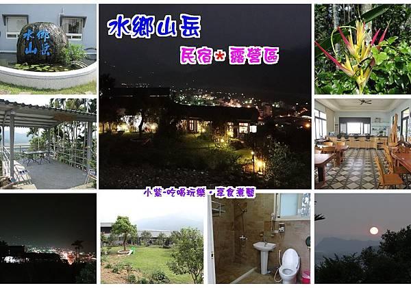 水鄉山岳拼圖.jpg