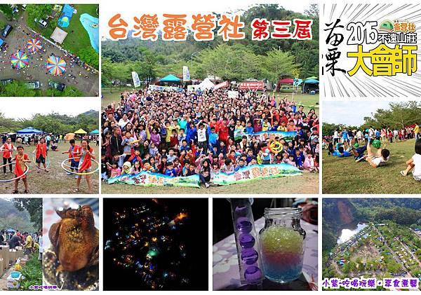 台露社第3屆大會師拼圖.jpg