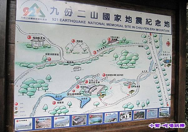 九份二山地震紀念地.jpg