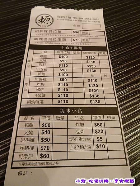 榞拉麵menu (4).jpg