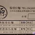 榞拉麵menu (3).jpg