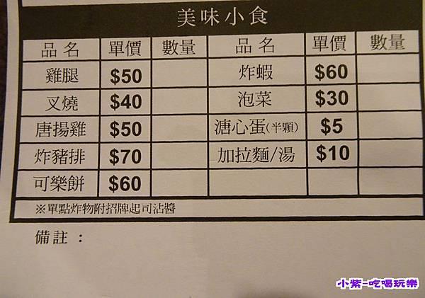 榞拉麵menu (5).jpg
