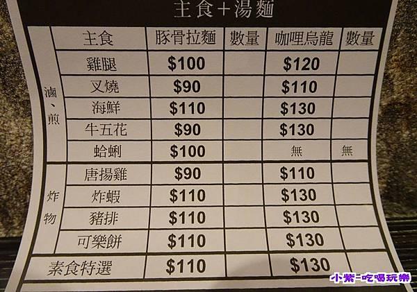 榞拉麵menu (6).jpg