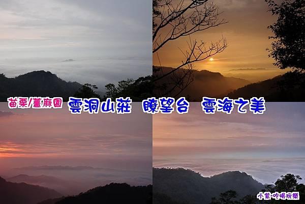 雲洞山莊雲海拼圖.jpg