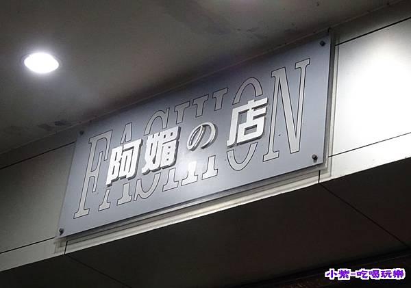 阿媚的店 (1).jpg