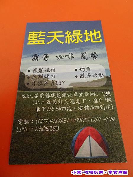 後龍-藍天綠地露營區 (1).jpg
