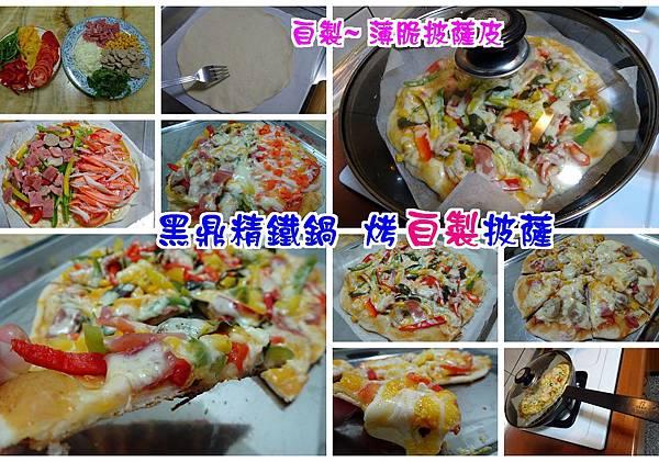 黑鼎精鐵鍋-烤披薩.jpg