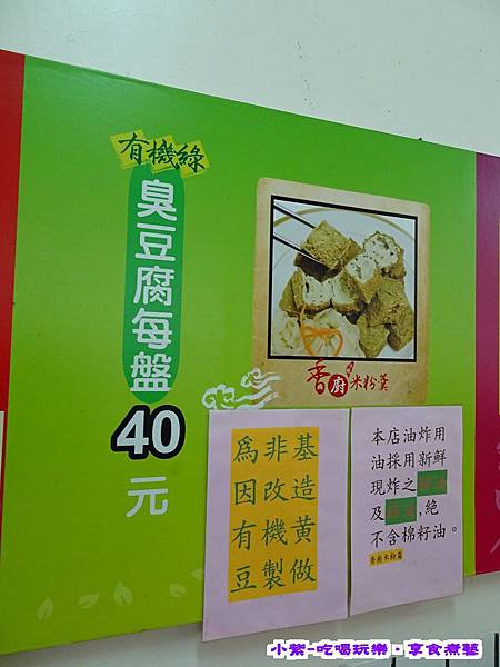 綠臭豆腐.jpg