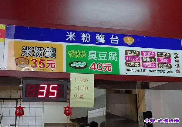 香廚米粉羹.jpg