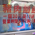 後龍豬肉餡餅 (2).jpg