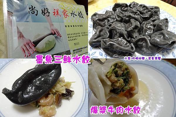 尚子禚家水餃系列.jpg