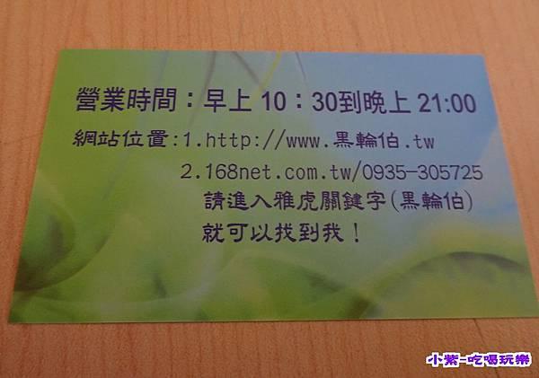 後龍-黑輪伯 (11).jpg