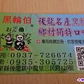 後龍-黑輪伯 (10).jpg